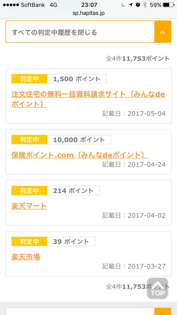 f:id:hongmei163:20170507231143p:plain