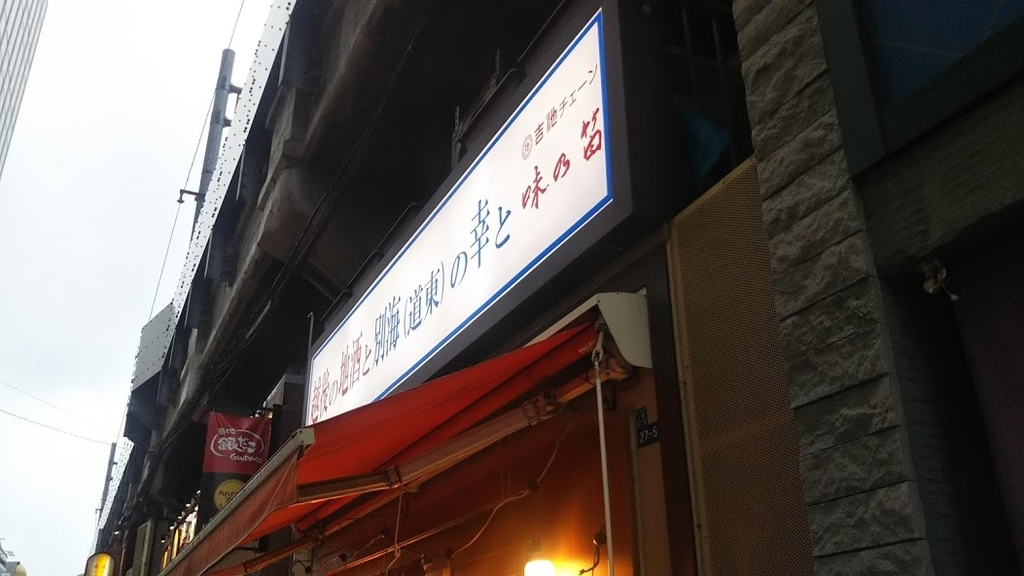 f:id:hongo-ueno-realestate:20181006195545j:plain