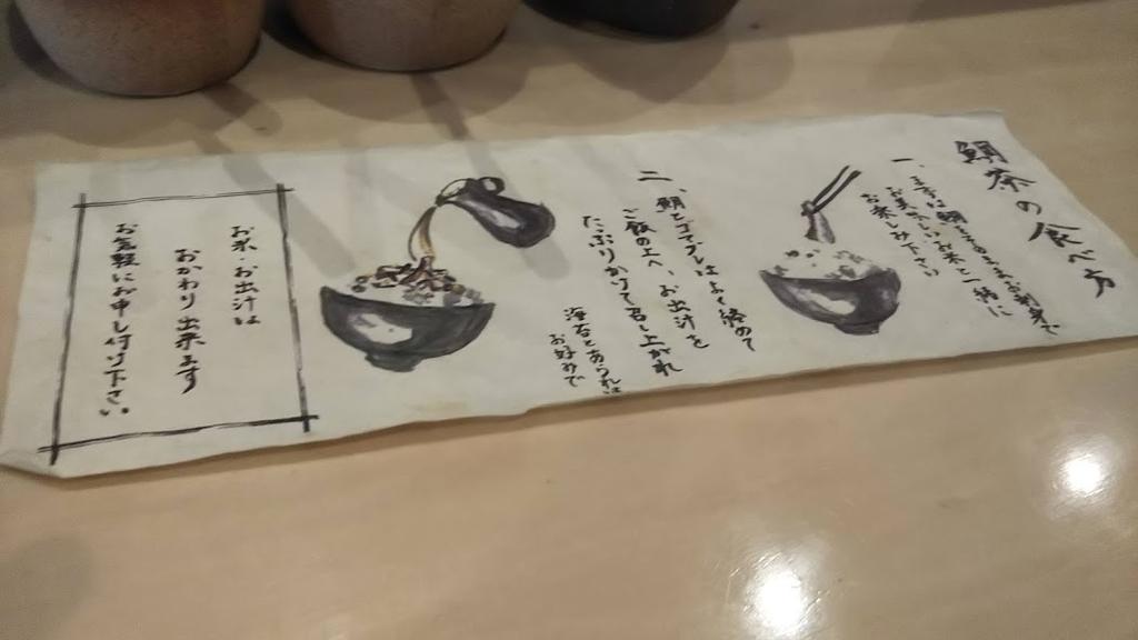 f:id:hongo-ueno-realestate:20181013160853j:plain