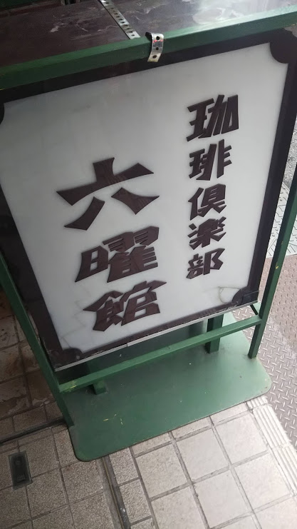 f:id:hongo-ueno-realestate:20181014153832j:plain