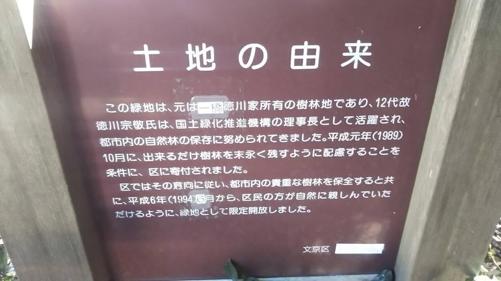 f:id:hongo-ueno-realestate:20181025123947j:plain