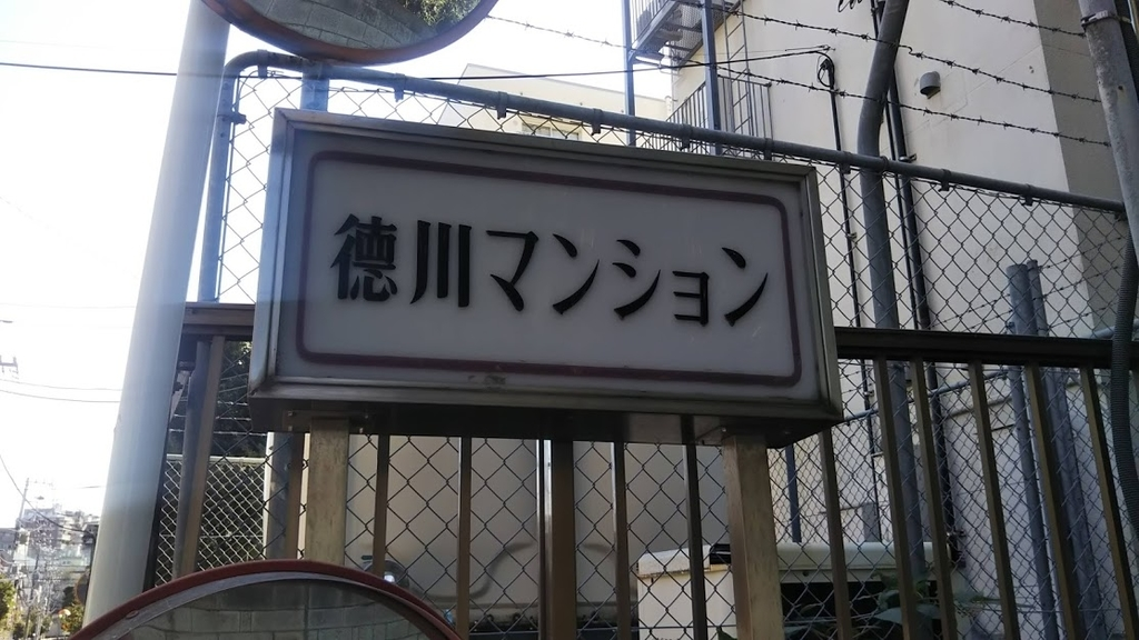 f:id:hongo-ueno-realestate:20181025124139j:plain