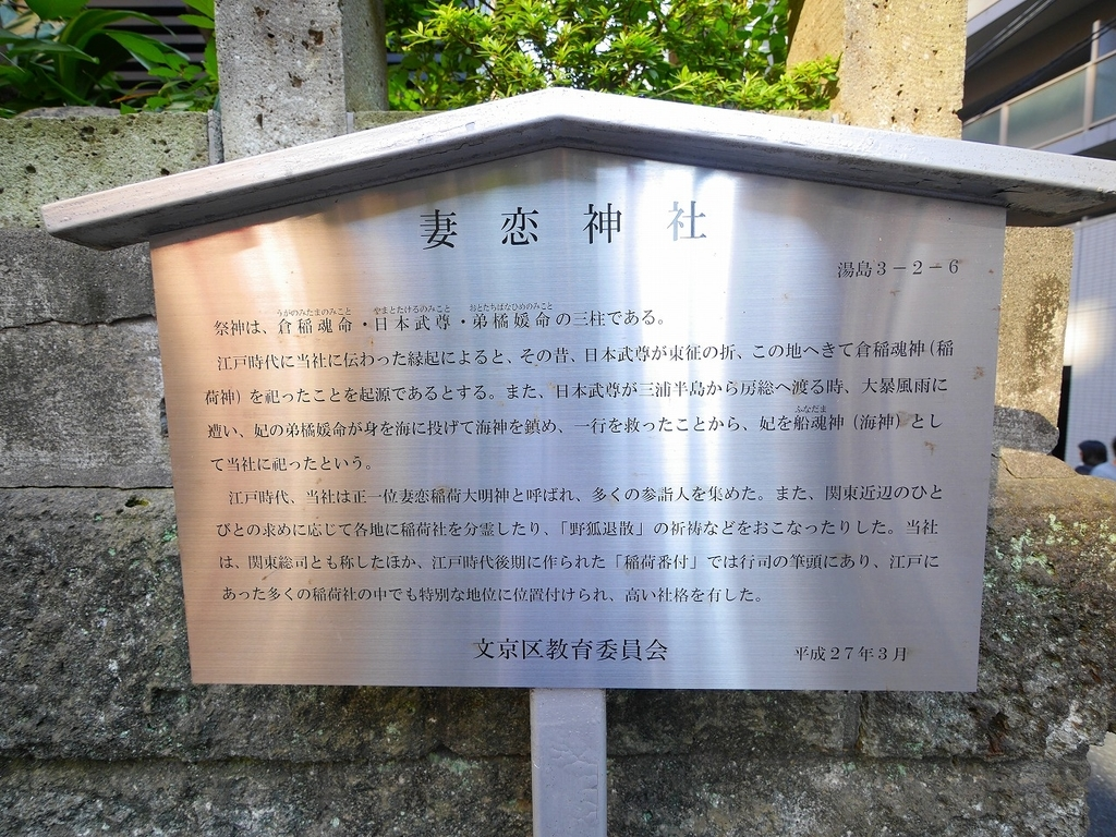 f:id:hongo-ueno-realestate:20181030194012j:plain