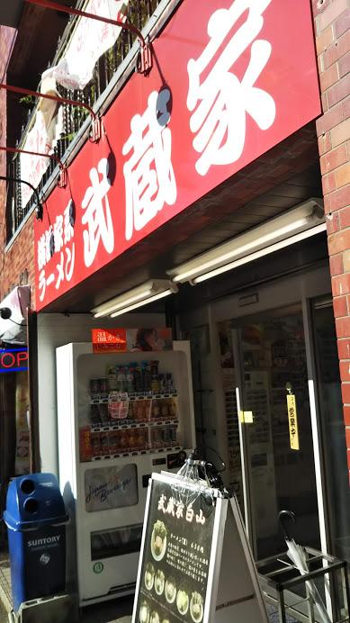 f:id:hongo-ueno-realestate:20181102172147j:plain