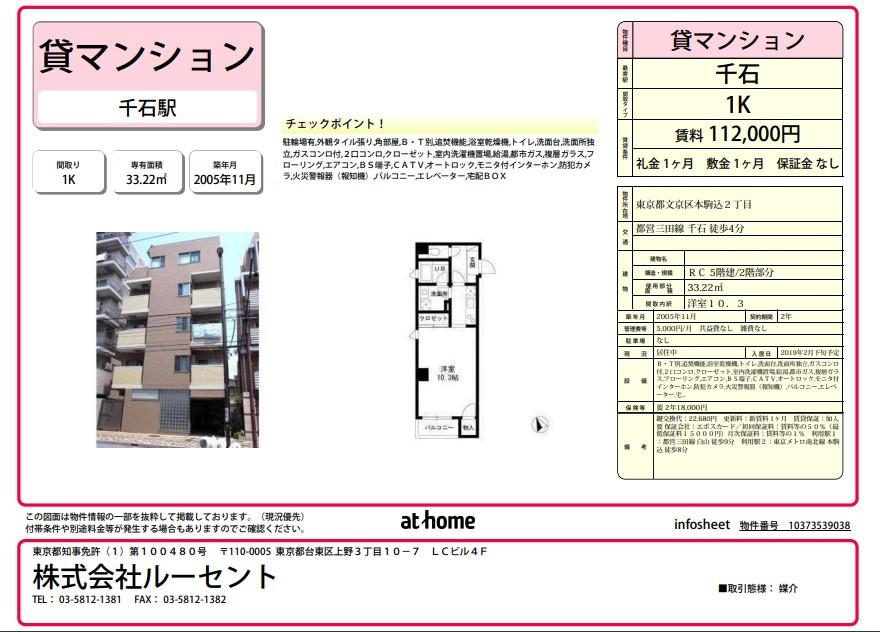 f:id:hongo-ueno-realestate:20181120162907j:plain