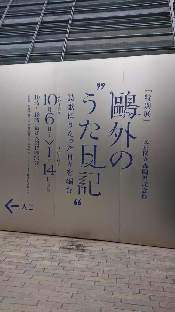 f:id:hongo-ueno-realestate:20181122184710j:plain