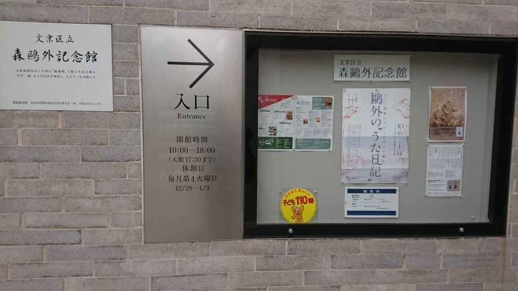 f:id:hongo-ueno-realestate:20181122184730j:plain