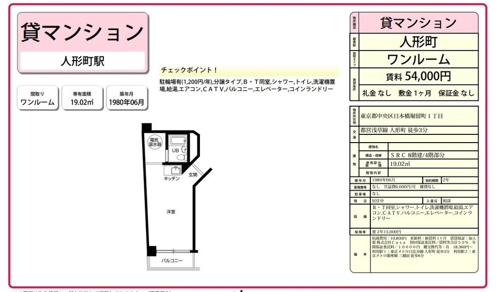 f:id:hongo-ueno-realestate:20181126165638j:plain