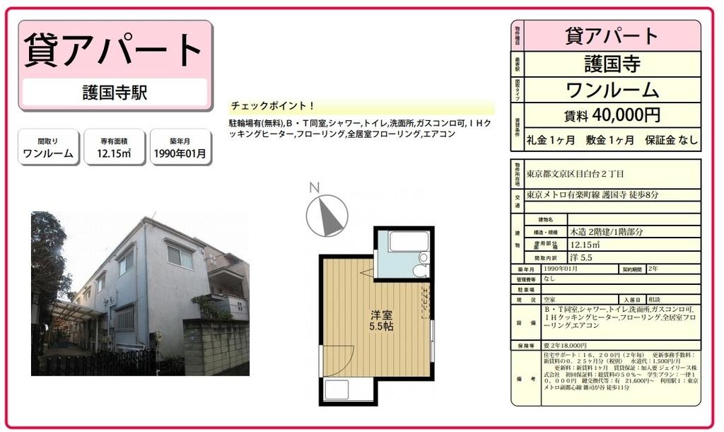 f:id:hongo-ueno-realestate:20181126171715j:plain