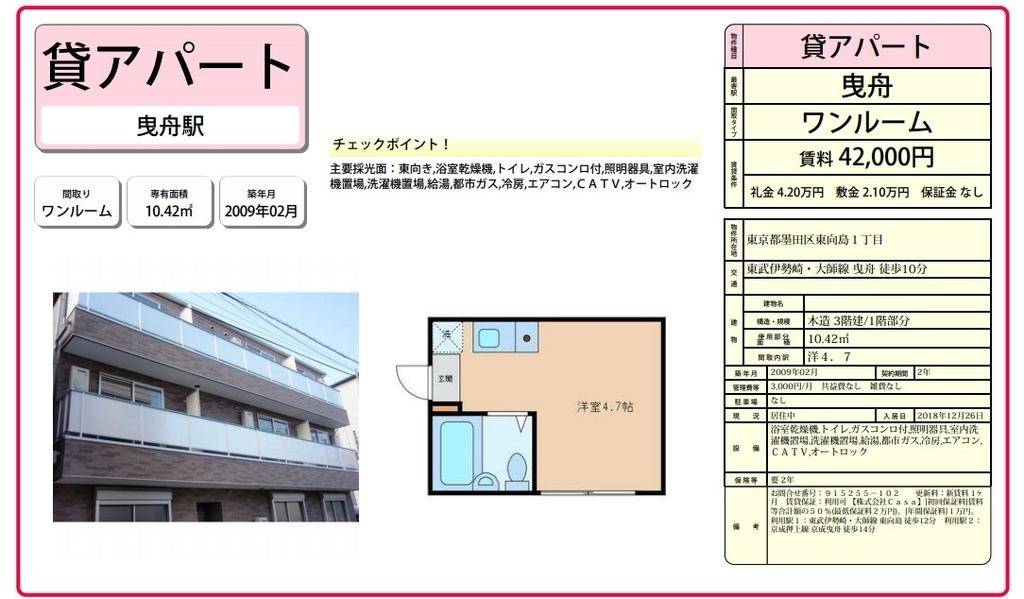 f:id:hongo-ueno-realestate:20181126185246j:plain