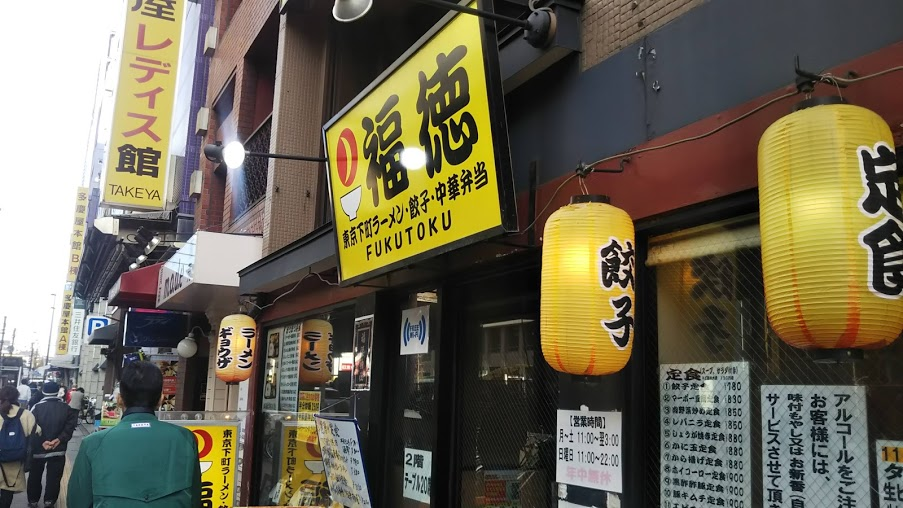 f:id:hongo-ueno-realestate:20190109115504j:plain