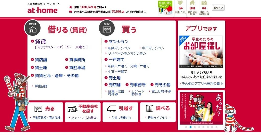 f:id:hongo-ueno-realestate:20190202164123j:plain