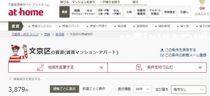 f:id:hongo-ueno-realestate:20190202164425j:plain