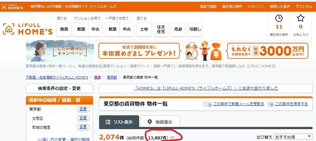 f:id:hongo-ueno-realestate:20190202164813j:plain