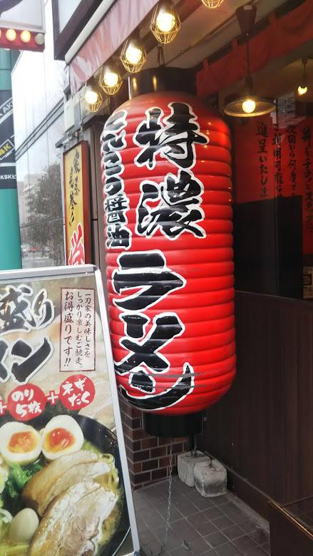 f:id:hongo-ueno-realestate:20190220152106j:plain