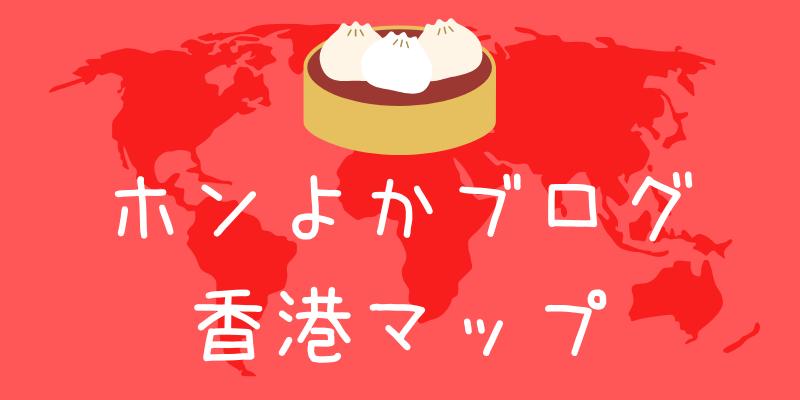 ホンよかブログ 香港マップ