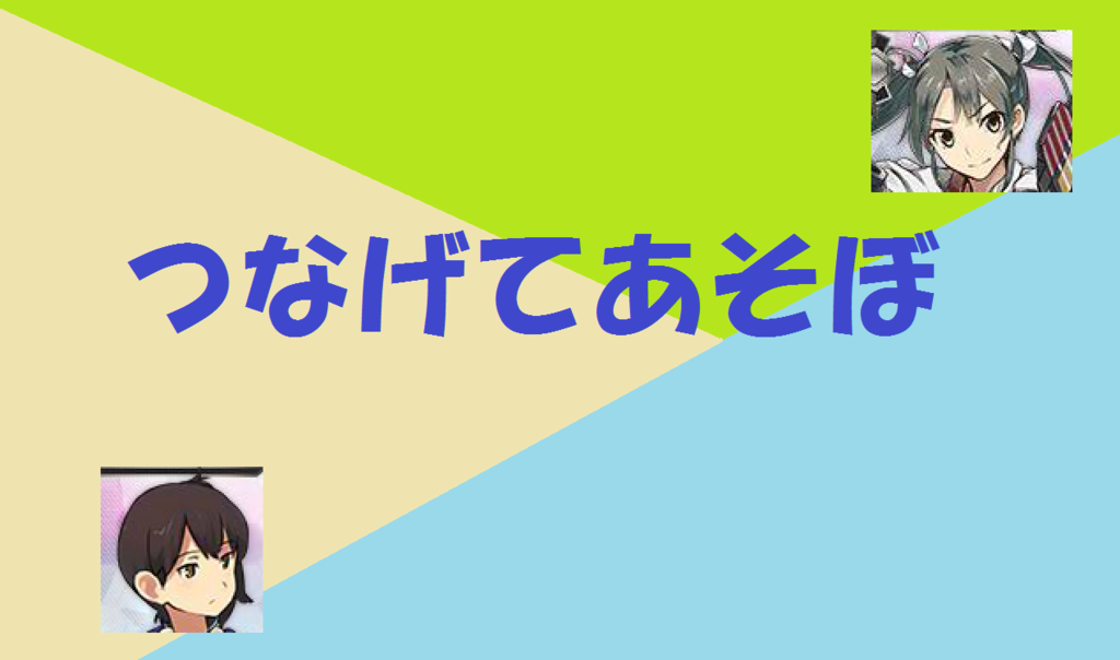 f:id:honjitumobaka:20160710230824p:plain