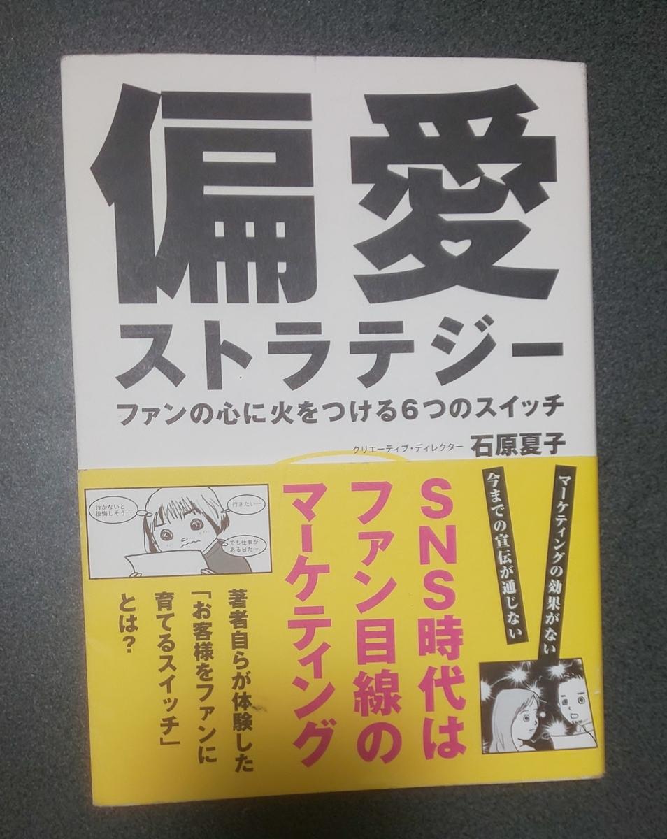 f:id:honkaraasuwotukuru:20190805005234j:plain