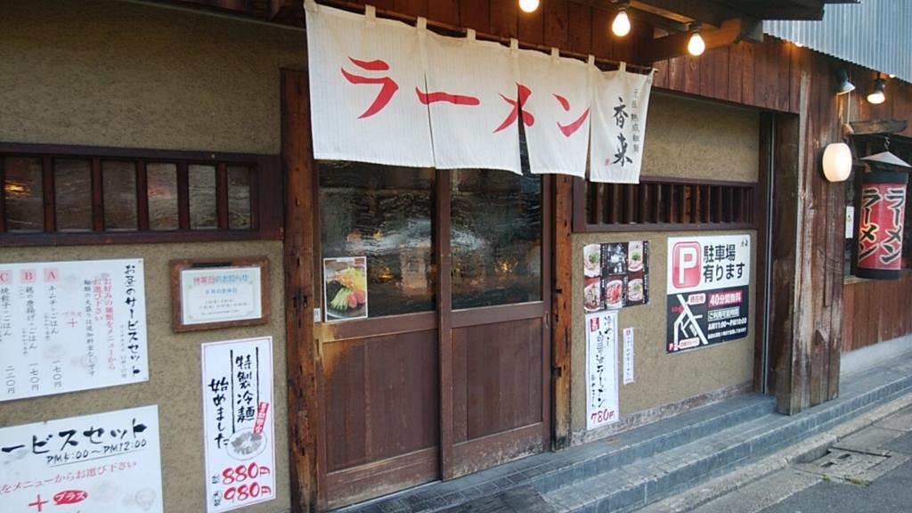 f:id:honkaramanabu:20170812225814j:plain