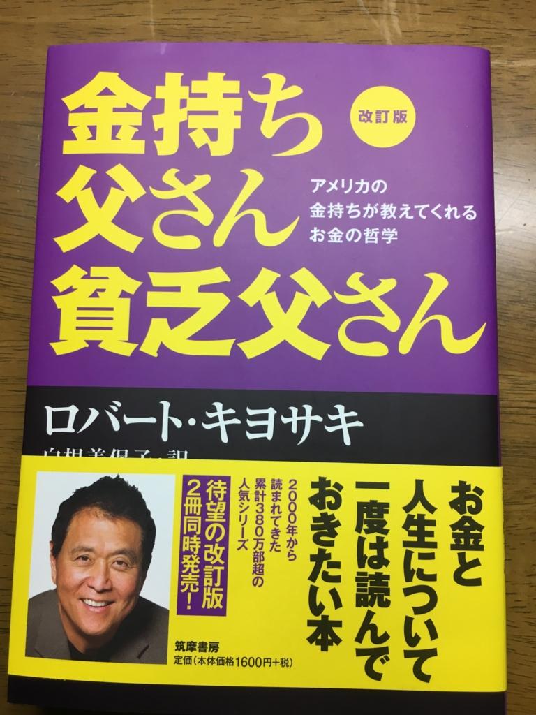 f:id:honkide1oku:20170416202520j:plain