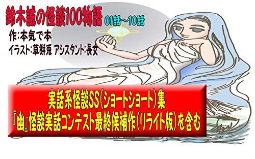 鈴木誠の怪談100物語 01-10