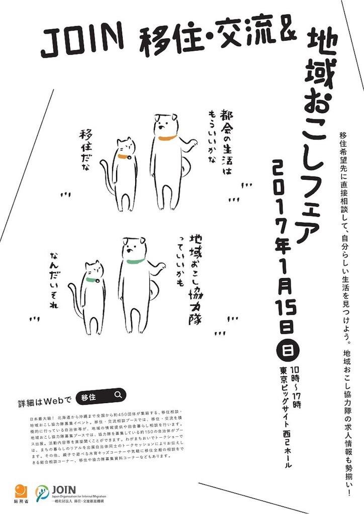 f:id:honkiko:20170116004237j:image