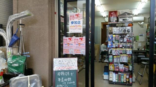 f:id:honmachisuji:20171003124432j:image