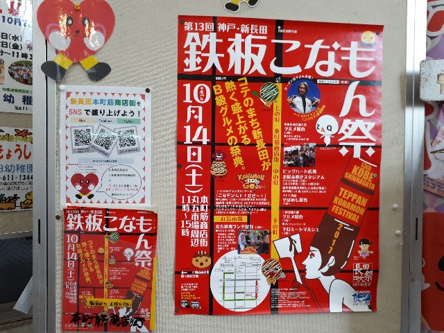 f:id:honmachisuji:20171011165020j:image