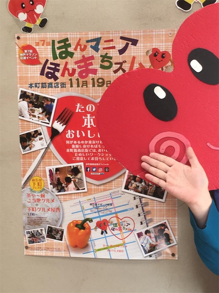 f:id:honmachisuji:20171117144527j:image