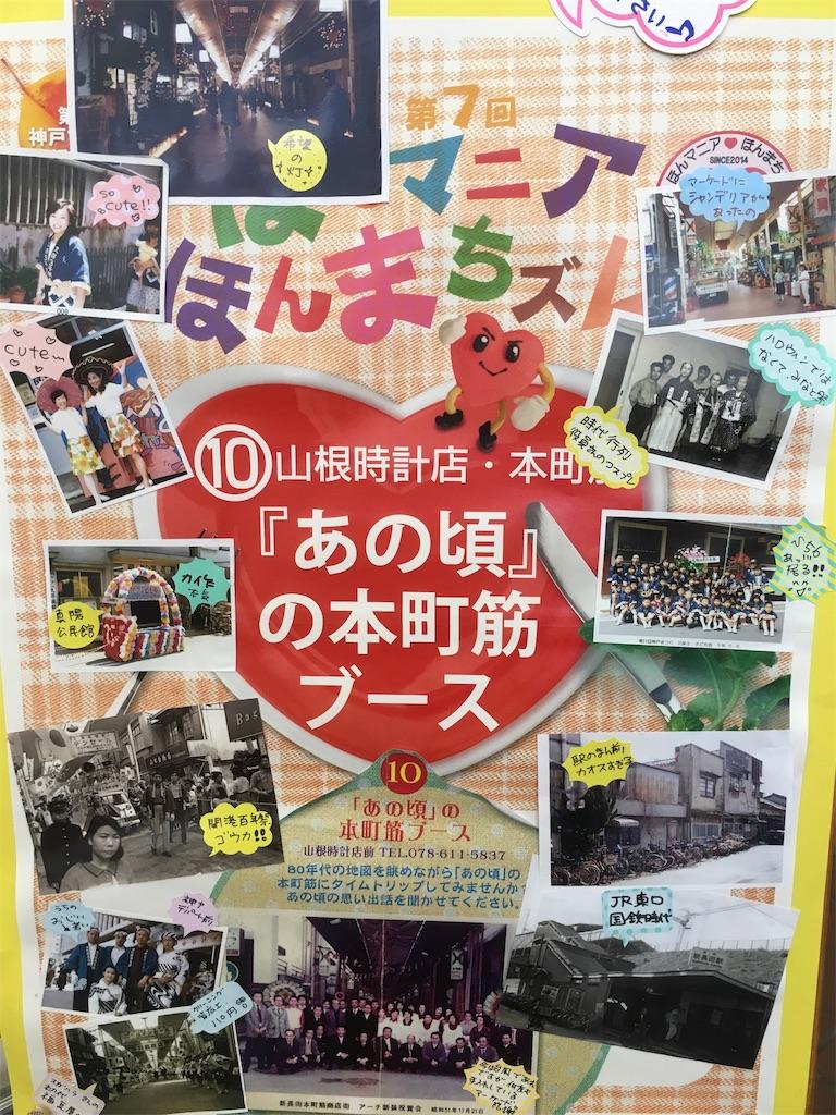 f:id:honmachisuji:20171118150042j:image