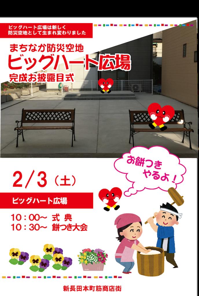 f:id:honmachisuji:20180125171914p:image