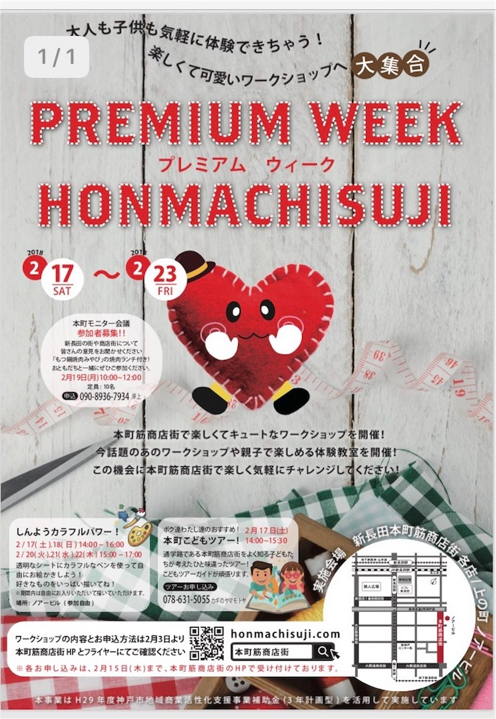 f:id:honmachisuji:20180207130722j:image