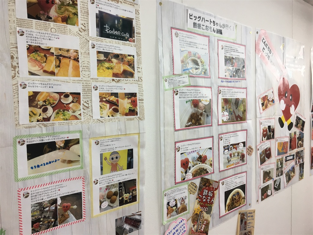 f:id:honmachisuji:20180217210119j:image