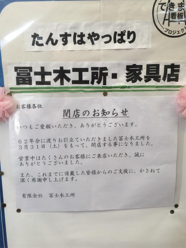 f:id:honmachisuji:20180330162459j:image