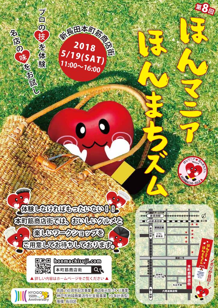 f:id:honmachisuji:20180423134254p:image