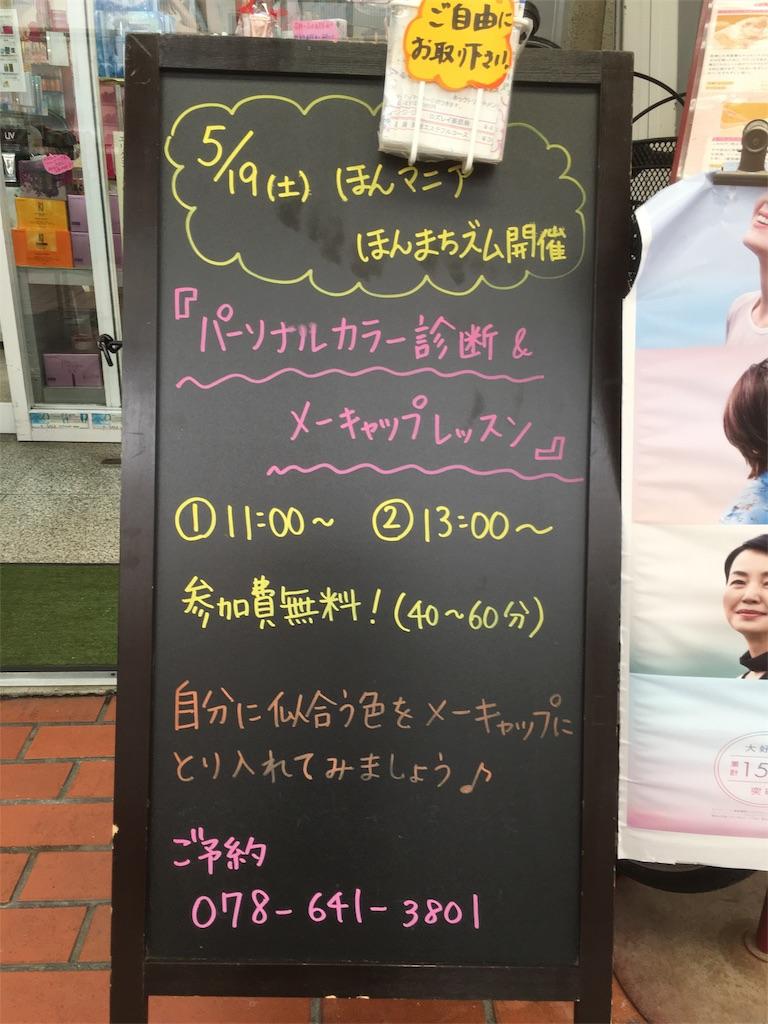 f:id:honmachisuji:20180516110343j:image