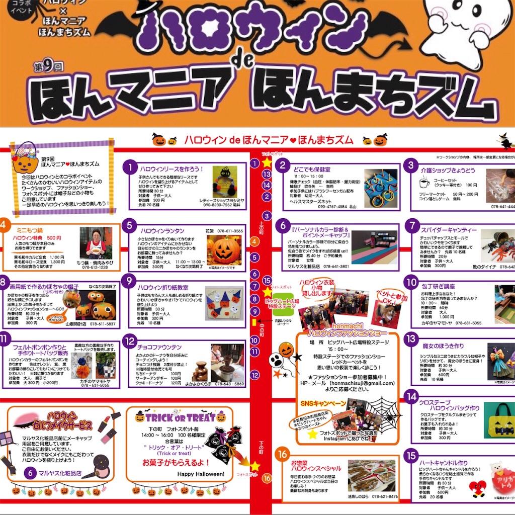 f:id:honmachisuji:20180929155044j:image
