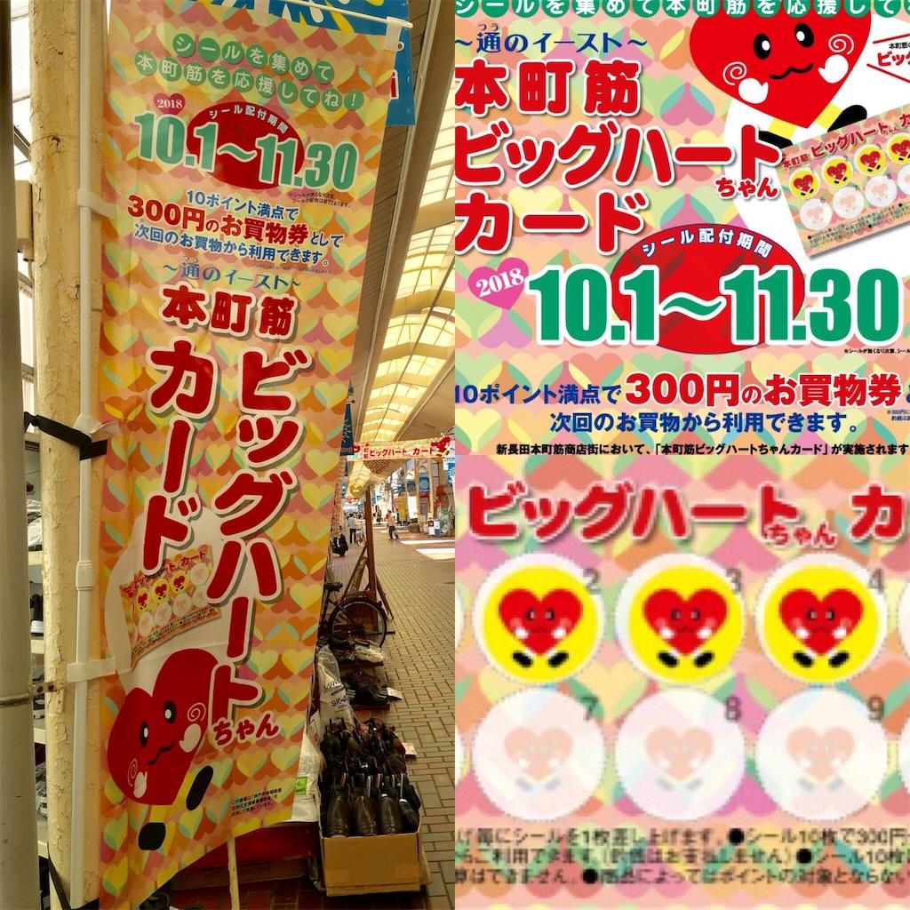 f:id:honmachisuji:20181002112248j:image