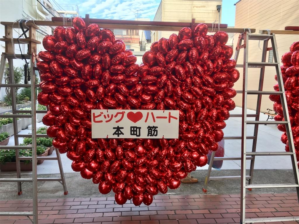 f:id:honmachisuji:20181003170357j:image