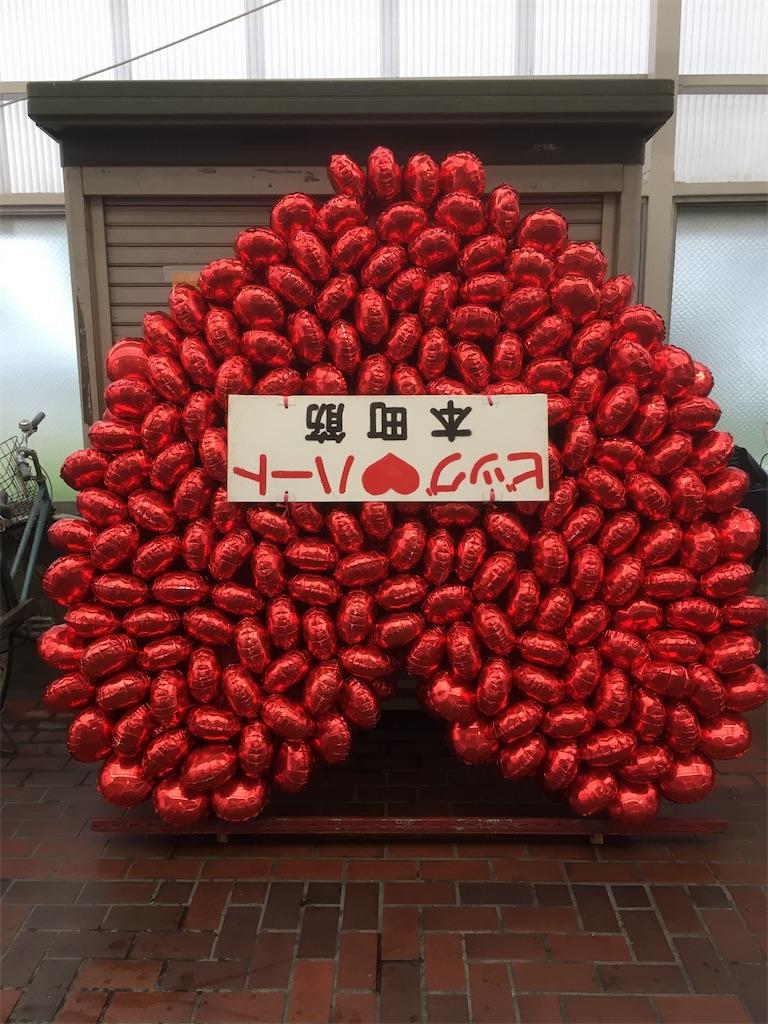f:id:honmachisuji:20181011155341j:image