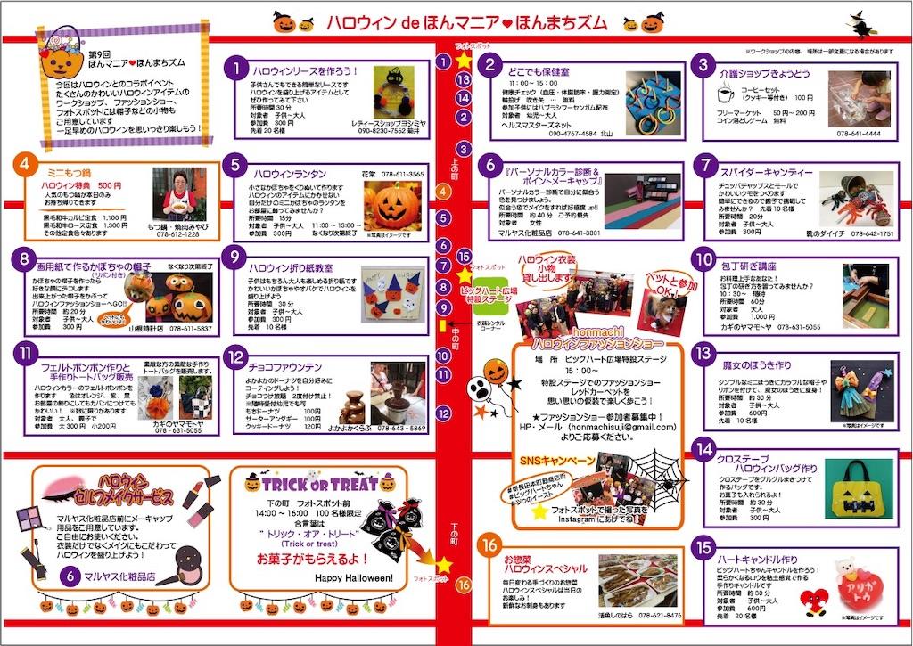 f:id:honmachisuji:20181012104004j:image