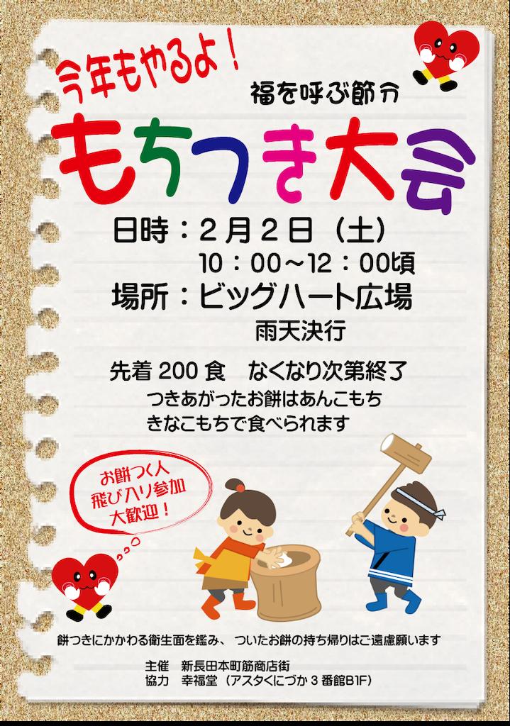f:id:honmachisuji:20190123111639p:image