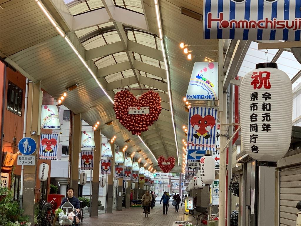 f:id:honmachisuji:20190501100822j:image
