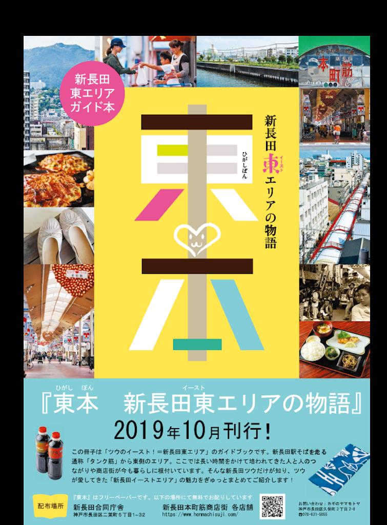 f:id:honmachisuji:20190930004027p:image