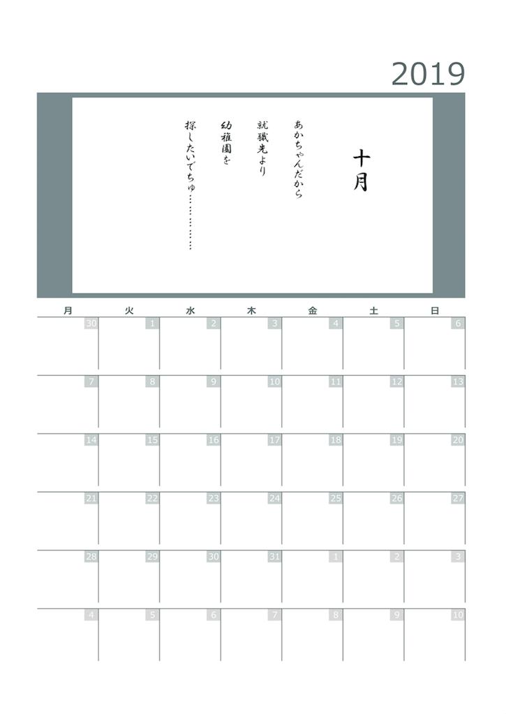f:id:honmaka_sayoka:20181212184225p:image