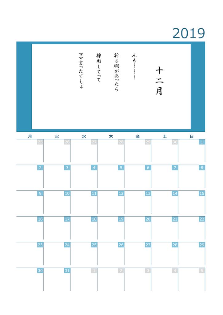 f:id:honmaka_sayoka:20181231211055p:image