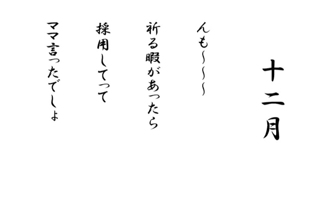 f:id:honmaka_sayoka:20181231211059j:image