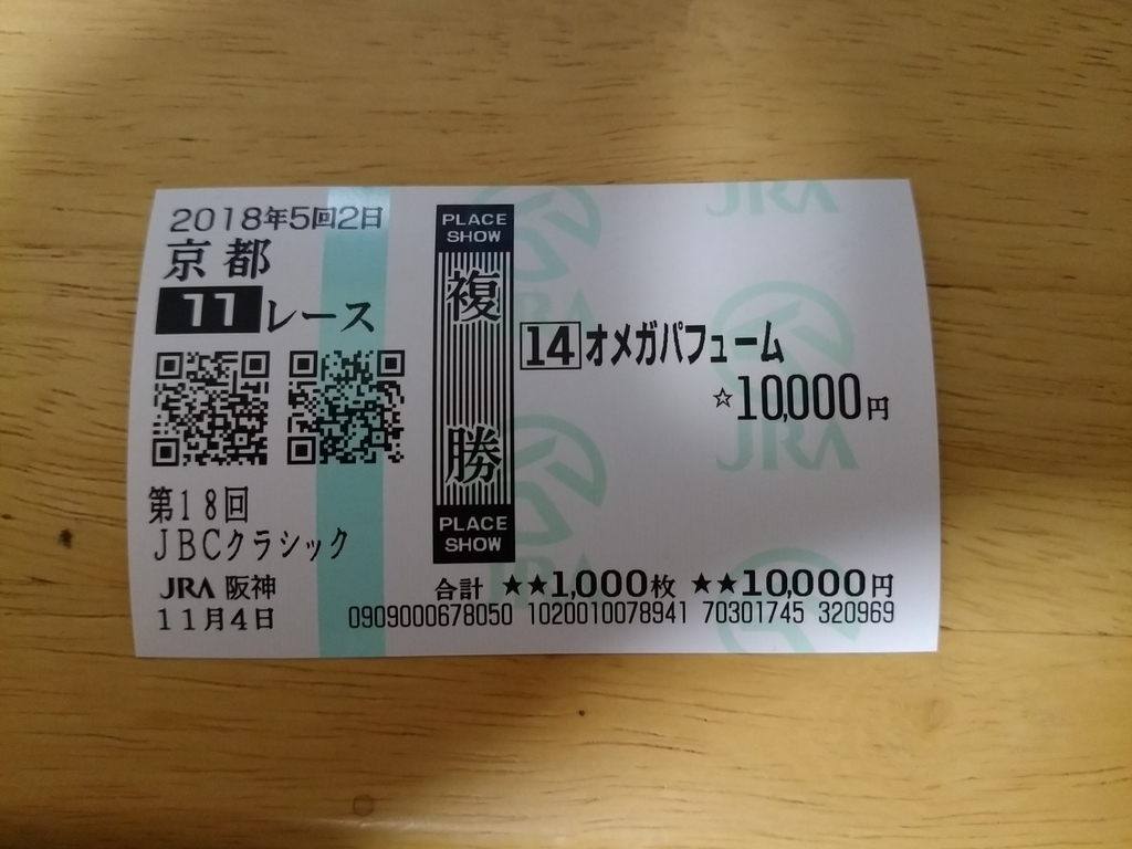 f:id:honmei:20181106215045j:plain