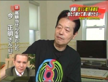 SOS団Tシャツを着た一億円当選親父 SOS団Tシャツを着た一億円当選親父 個別「SOS団Tシャ