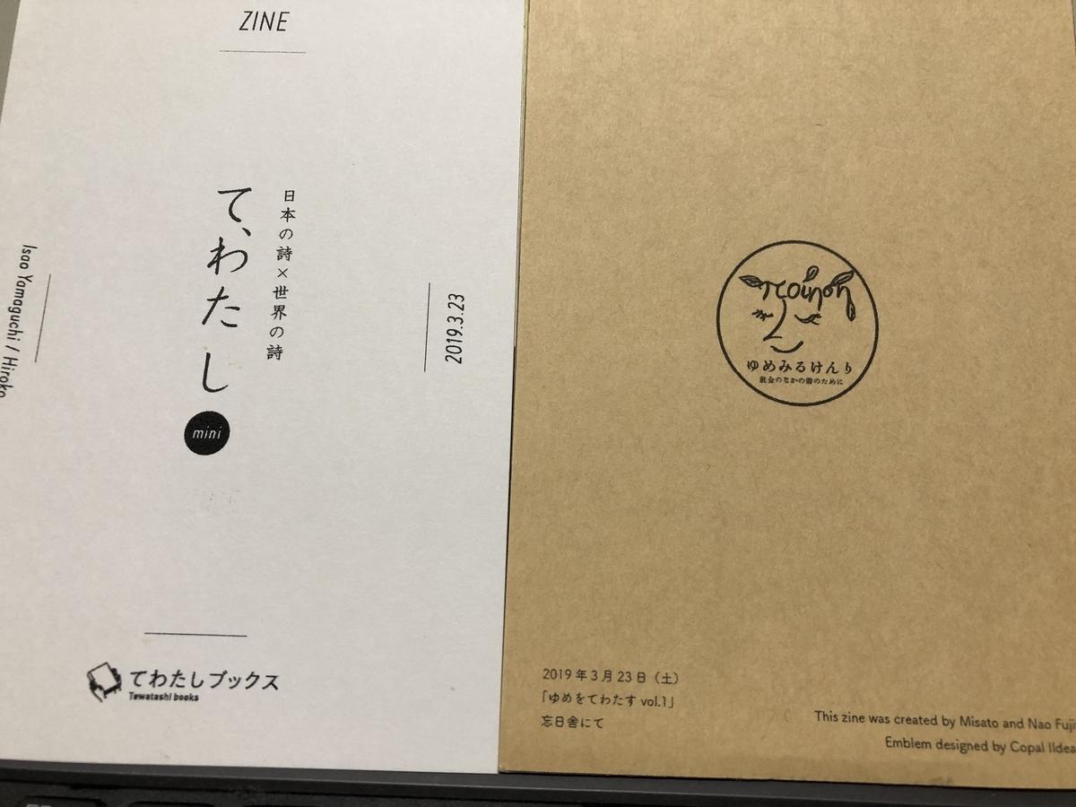 f:id:honno-yokomichi:20190326023953j:plain